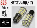 24V専用 LED S25ダブル球 高輝度 3チップSMD 27発 ホワイト2個セット