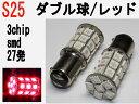 24V専用 LED S25ダブル球 高輝度 3チップSMD 27発 レッド2個セット
