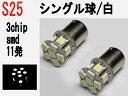 ナンバー球 LED G18 高輝度 3チップSMD 11発 ホワイト2個セット