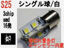 LED S25 シングル球 高輝度 3チップSMD キャンセラー内蔵 16発 ホワイト30個セット