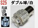 LED S25 ダブル球 超高輝度高拡散 FLUX LED 13発 ホワイト 1個