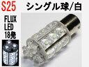 ウインカーランプ LED S25 シングル球 超高輝度高拡散 FLUX LED 18発 ホワイト 1個