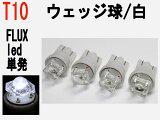 LED T10ウェッジ 高拡散FLUX LED 単発 ホワイト 4個セット