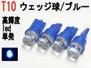 LED T10 ウェッジ すり鉢型 高輝度LED 単発 ブルー 4個セット