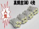 LED T10 ウェッジ高輝度SMD 4発 ホワイト 4個セット