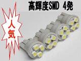 メーター球 LED T10 高輝度SMD 4発 ホワイト 4個セット