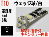 LED T10 高輝度 SMD 8発 キャンセラー内蔵 ホワイト 1個
