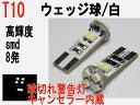 ベンツ・BMWなどに最適!ポジション球 LED T10 高輝度 SMD 8発 キャンセラー内蔵 ホワイト 2個セット