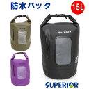 防水バッグ ドライバッグ ドライチューブ 15L 防水性、密封性に非常に優れたロールトップバック 防災用としても活躍