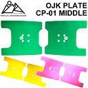 OJK PLATE MIDDLE オージェーケー プレート PLATE CP-01 ミドル カービング用 フリースタイル用 スノーボード ビンディング バインディング パーツ 送料無料