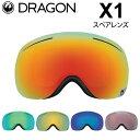 ショッピングg-dragon DRAGON ゴーグル スペアレンズ ドラゴン スノーボード X1 エックスワン [2722〜2726] ジャパンレンズ スノー ゴーグル SNOW SPARE LENS