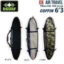 サーフボードケース トラベルケース ショートボード DESTINATION ディスティネーション EX AIR TRAVEL COFFIN 6'3