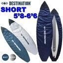 ショートボード用 デッキカバー DESTINATION デスティネーション 5'8〜6'6 サーフボード用デッキカバー サーフィン サーフボード ケース ディスティネーション