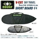 サーフボードケース トラベルケース ショートボード DESTINATION ディスティネーション V-CUT DAY TRAVEL SHORT BOARD 6'4