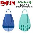 [送料無料] Kicks FIN キックス フィン SWIM FIN スイムフィン ボディーボード フィン DA FIN ダフィン [ユニセックス]