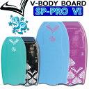 送料無料 2021 ブイボディーボード V-BODYBOARDS SP-PRO VI [エスピープロ シックス] ボディボード Vボディーボード