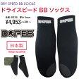 Dopes 【ドープス】 ドライスピード BBソックス [5mm] ボディーボード ブーツ