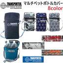 TRANSPORTER トランスポーター 保冷ケース ペットボトルカバー MULTI PET BOTTLE COVER マルチペットボトルカバー