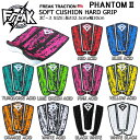Freak フリーク デッキパッド PHANTOM II ファントム2 デッキパッチ PHANTOM2 【あす楽対応】