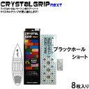 CRYSTAL GRIP NEXT 【クリスタルグリップ ネクスト】BLACK HOLE ショートボード用 ブラックホール デッキパッド 【あす楽対応】