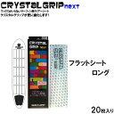CRYSTAL GRIP NEXT 【クリスタルグリップ ネクスト】フラットシート ロングボード用 デッキパッド 【あす楽対応】