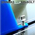 BONBAS 【ボンバス】 919 BOLT 【919ボルト】 フィンボルト ワンタッチフィンロックシステム 【クイックボルト】 六角レンチ付属 【日本製】 【あす楽対応】
