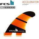 【FCS2 フィン】 ACCELERATOR NEO GLASS TRIフィン アクセラレーター ネオグラス トライフィン スラスター 【あす楽対応】