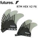 FUTURE FINS フューチャーフィン RTM HEX V2 F6 5fin ジェネレーションシリーズ ショートボード用 トライクアッドフィン 【あす楽対応】