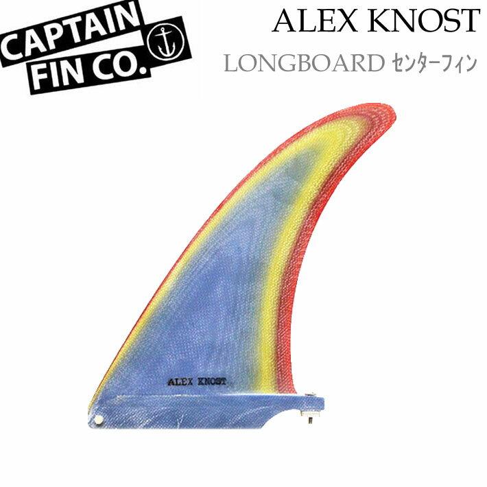 CAPTAIN FIN キャプテンフィン Alex Knost Classic 7.5 アレックスノスト クラシック ミッドレングス ロングボード センターフィン サーフィン シングルフィン【あす楽対応】