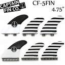 """CAPTAIN FIN キャプテンフィン CF-5FIN 4.75"""" ショートボード用 トライクアッドフィン 5FIN 【あす楽対応】"""