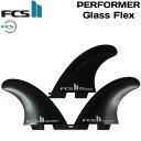 【10月31日15時までポイント20倍】 FCS2 フィン Performer GlassFlex TRI パフォーマー グラスフレックス トライフィン 3枚セット