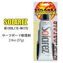 WAHOO ソーラーレジン マイクロライトホワイト SOLAREZ MICROLITE WHITE 2.0oz (57g) 深めの傷用 3分簡単ボードリペア リペアグッズ【あす楽対応】