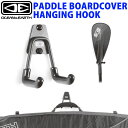е╡б╝е╒е▄б╝е╔ еще├еп OCEAN&EARTH PADDLE BOARDCOVER HANGING HOOK ╩╔│▌д▒ еще├еп ежейб╝еыеще├еп екб╝е╖еуеєе╔евб╝е╣ е╤е╔еы е╖ечб╝е╚е▄б╝е╔ еэеєе░е▄б╝е╔ е╣е╬б╝е▄б╝е╔
