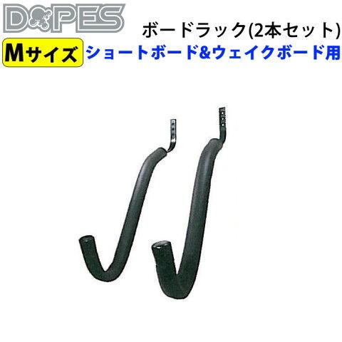 [即日出荷] DOPES ドープス サーフボードラック 2本1セット Mサイズ ショートボード ウェイクボード ラック 【あす楽対応】