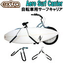 EXTRA 【エクストラ】 自転車用サーフボードキャリア AERO SURF CARRIER 【エアロサーフキャリア】 【あす楽対応】