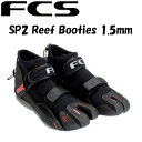 FCS サーフブーツ SP2 Reef Booties 1.5mm リーフブーツ【あす楽対応】