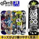 [follows特別価格] GOSK8 ゴースケート スケートボード コンプリート キッズ 28インチ [71cm] 子供 組み立て済み スケボー【あす楽対応】