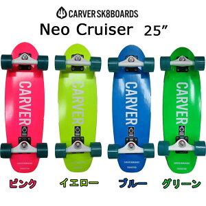 "CARVER【カーバー】スケートボードNeoCruiser25""[ネオクルーザー25""]サーフスケート"