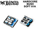 BONES 【ボーンズ】 HARDCORE BUSH【ハードコアブッシュ】ソフト 81A [2color] 【スケートボードブッシュゴム トラック パーツ】 【...