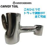 CARVER【カーバー】スケートボード TOOL [ツール]サーフスケート 工具