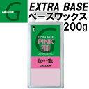 GALLIUM【ガリウム】WAXワックス EXTRA BASE PINK 200g [SW2080] 【エクストラ ベース・ピンク】スノーボードベースワックス