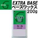 GALLIUM ガリウム WAXワックス EXTRA BASE VIOLET 200g [SW2079] エクストラ ベース バイオレット スノーボード ベースワックス 【あす..
