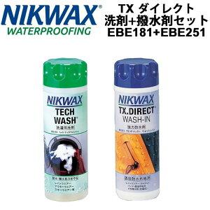 NIKWAX【ニクワックス】NIKWAXセットLoftテックウォッシュ【EBE181】&TXダイレクトウォッシュイン【EBE251】