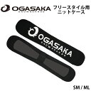 OGASAKA オガサカ スノーボード ニットカバー フリースタイル用 ソールカバー ソールガード SOLECOVER KNIT