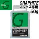 GALLIUM【ガリウム】WAXワックス GRAPHITE 50g [SW2021]グラファイト ホットワックス
