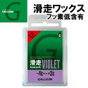 GALLIUM【ガリウム】WAXワックス 滑走VIOLET 50g [SW2125] 【スノーボード・固形ホットワックス・フッ素】