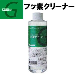 GALLIUMWAX【ガリウム】ワックスフッ素クリーナー[SP3071]180ml【スノーボード・チューンナップ用品】