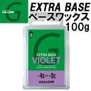 GALLIUM【ガリウム】WAXワックス EXTRA BASE VIOLET 100g [SW2075] 【エクストラ ベース・バイオレット】スノーボードベースワックス
