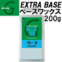 GALLIUM ガリウム WAXワックス EXTRA BASE BLUE 200g [SW2078] エクストラ ベース ブルー スノーボード ベースワックス ...