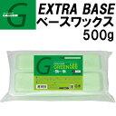 GALLIUM【ガリウム】WAXワックス EXTRA BASE GREEN 500g [SW2081] 【エクストラ ベース・グリーン】スノーボードベースワックス